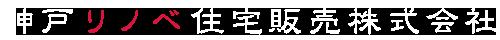 神戸市 西宮市 芦屋市で自由設計&定額制の『中古物件+リノベーション』|神戸リノベ不動産 ロゴ