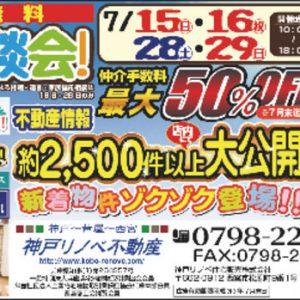 神戸リノベ様_7月リビングFP_250_85mm(2018.6)のサムネイル