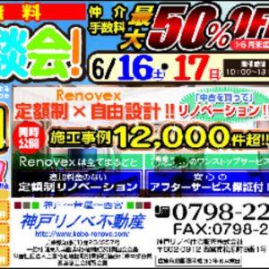 神戸リノベ様_リビングFP_250_85mm(2018.6)のサムネイル