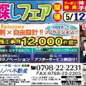 神戸リノベ様_リビングFP_250_85mm(2018.4)のサムネイル