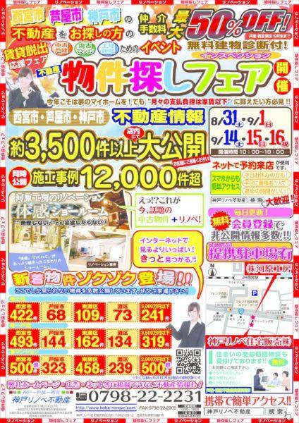 神戸リノベ様_9月チラシ表(2019.8)のサムネイル